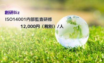 ISO14001内部監査研修