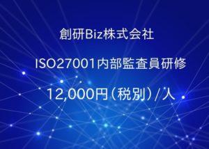 ISo27001内部監査員研修