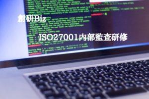 ISO27001内部監査研修