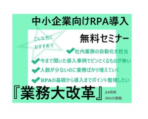 緑小 RPA無料セミナー 中小企業向けRPA導入支援