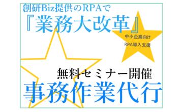 縁有 RPA無料セミナー 中小企業向けRPA導入支援