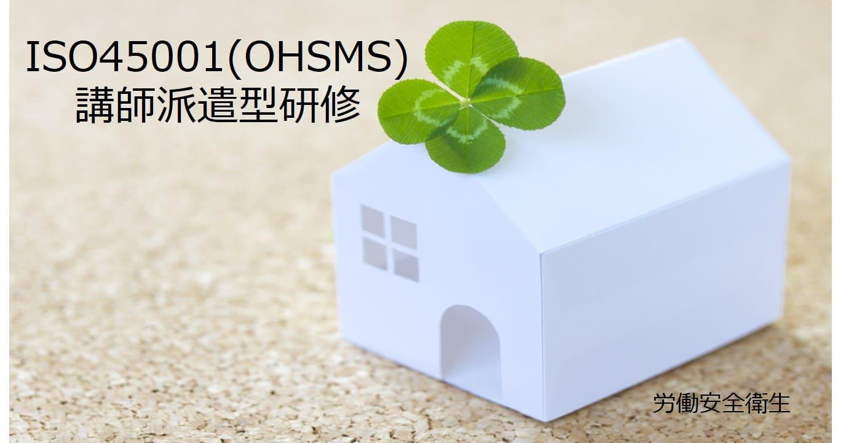 ISO45001(OHSMS)講師派遣型研修