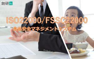 ISO22000/FSSC22000画像