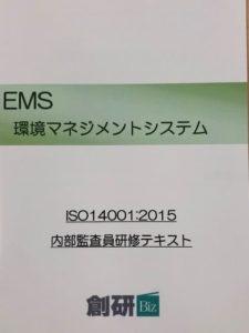 ISO14001テキスト
