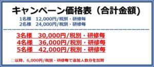 キャンペーン価格表