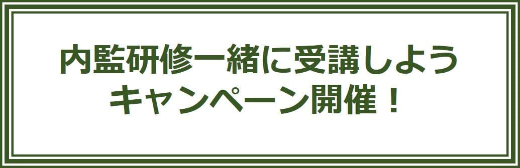 ISO14001内部監査員研修キャンペーン