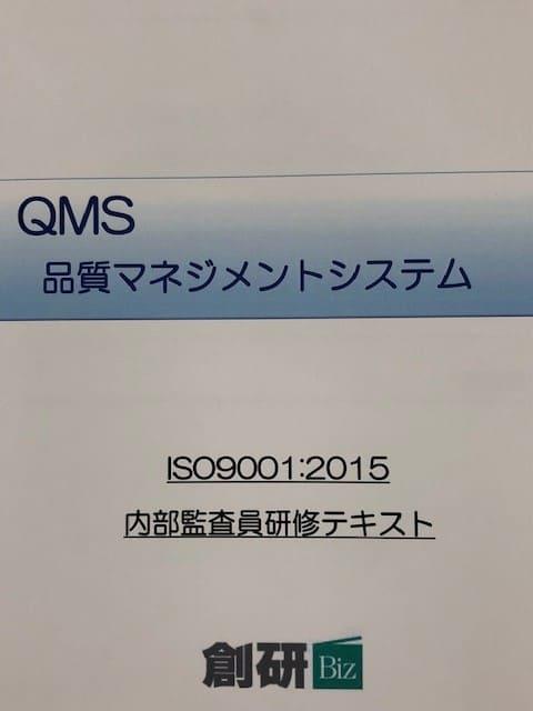ISO9001テキスト
