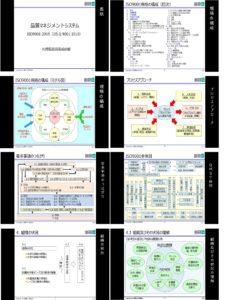 ISO9001テキストサンプル