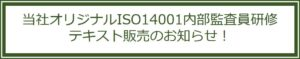ISO14001内部監査員養成研修テキスト販売のお知らせ