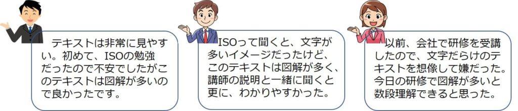 ISO内部監査員研修テキスト顧客評価