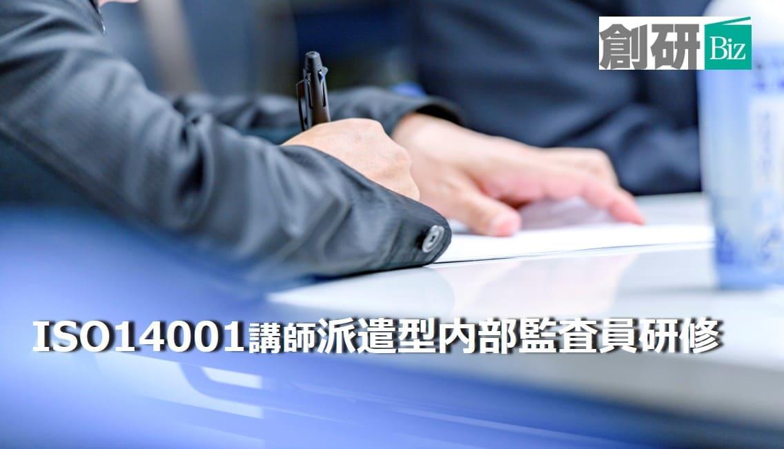 EMS内部監査員養成研修