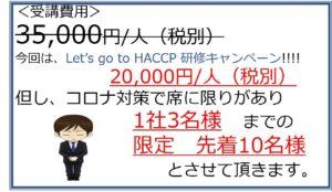 キャンペーン価格20,000円