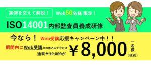 ISO14001内部監査員研修 期間内にWeb受講のお申込みで1名様8000円で受講できるキャンペーン中