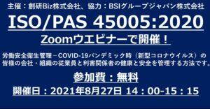 ISO45005セミナー
